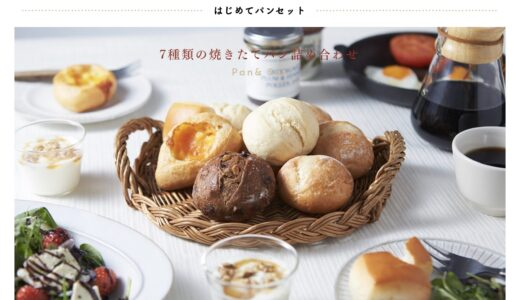 焼きたて冷凍パン「パンド(pan&)」の口コミから分かる良い点、残念な点について。