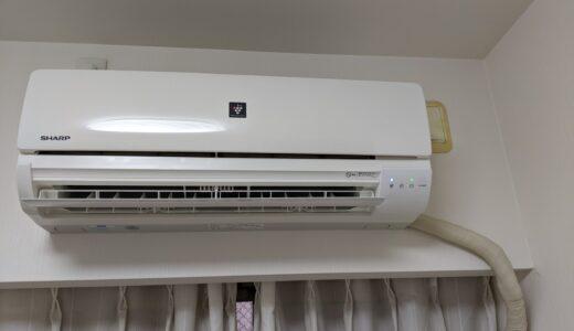 マンションでエアコン購入【ネットVS電気屋】それぞれの注意点とお得で失敗しない最適解はこれ!