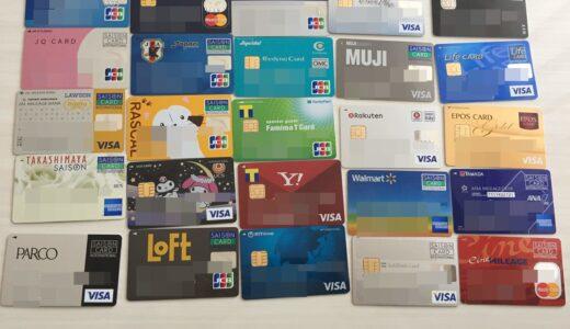 【決定版】現役ママが選ぶ家計決済用のクレジットカード3選とポイ活へそくり術。