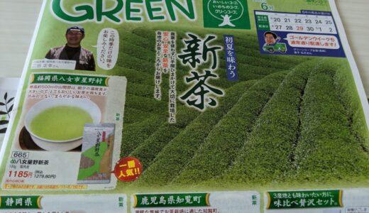 グリーンコープとコープ自然派の違いとおすすめの使い方を両方使ってる主婦が解説してみた。